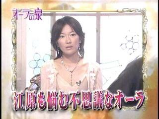 オーラの泉 羽田美智子