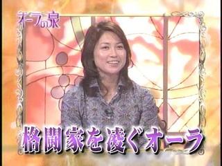 オーラの泉 岡崎朋美