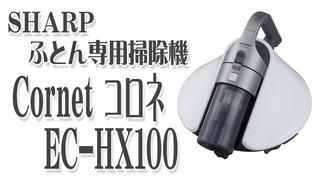 シャープ ふとん専用掃除機Cornet(コロネ) EC-HX100.jpg