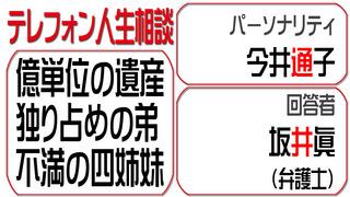 テレフォン人生相談2015-08-19