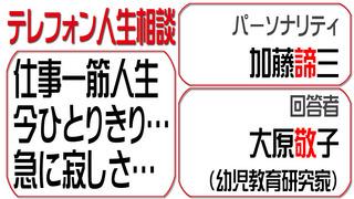 テレフォン人生相談2015-09-04.jpg