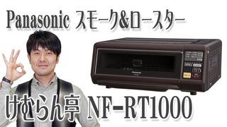 パナソニック スモーク&ロースター けむらん亭 NF-RT1000.jpg