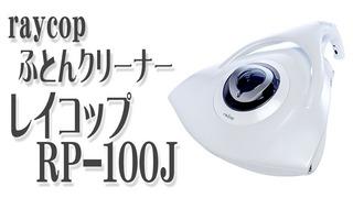 レイコップ RP-100JWH ふとんクリーナー raycop RP