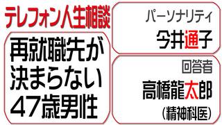 人生相談2015-07-10