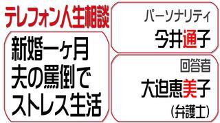 人生相談2015-07-30