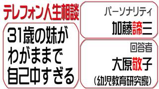人生相談2015-07-31-2.jpg