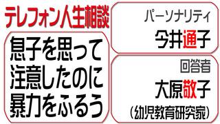 人生相談2015-08-07.jpg