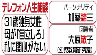 人生相談2015-08-13
