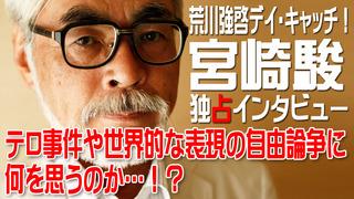 宮崎駿独占インタビュー 風刺画