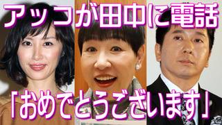 山口もえ 爆笑問題 田中裕二 結婚.jpg