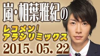 嵐・相葉雅紀のレコメン!アラシリミックス 2015-05-22.jpg