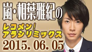 嵐・相葉雅紀のレコメン!アラシリミックス 2015-06-05
