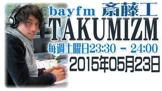 斎藤工 TAKUMIZM【2015年05月23日】