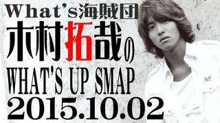 木村拓哉のWHAT'S UP SMAP 2015-10-02.jpg