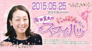 浅田真央のにっぽんスマイル 2015-05-25