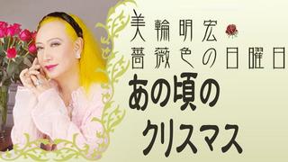 美輪明宏 薔薇色の日曜日 【2014年12月21日】