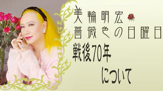 美輪明宏 薔薇色の日曜日【2015年08月16日】.jpg