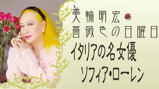 美輪明宏 薔薇色の日曜日【2015年09月13日】.jpg