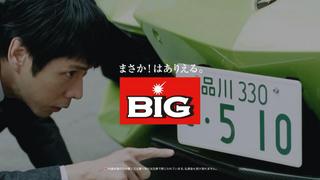 10億円BIG CM 西島秀俊