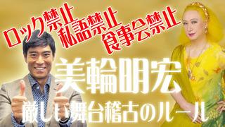 高嶋政宏 美輪明宏 双頭の鷲.jpg
