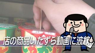 店の商品にいたずらしてみたw2 narukami 793 動画