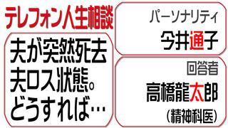 テレフォン人生相談2015-08-18.jpg
