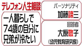 テレフォン人生相談2015-08-20.jpg