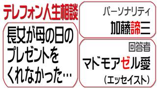 人生相談2015-06-08