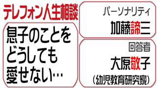 人生相談2015-06-11