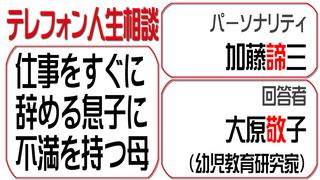 人生相談2015-06-19.jpg
