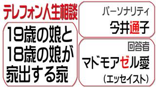 人生相談2015-07-14