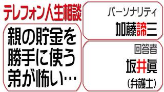 人生相談2015-08-06.jpg