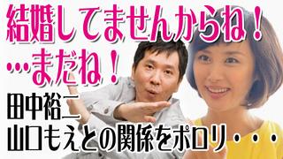 山口もえ 田中裕二.jpg