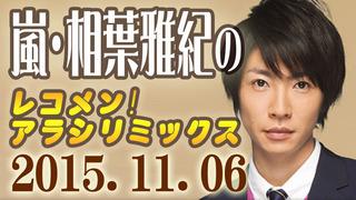 嵐・相葉雅紀のレコメン!アラシリミックス 2015-11-06.jpg