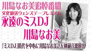 川島なお美 ミスDJ.jpg