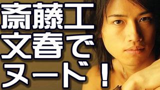 斎藤工 ヌード 週刊文春