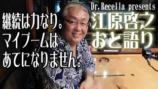 江原啓之_おと語り【2015年09月27日】.jpg
