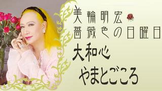 美輪明宏 薔薇色の日曜日【2015年01月04日】