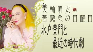 美輪明宏 薔薇色の日曜日【2015年06月28日】