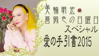 美輪明宏 薔薇色の日曜日スペシャル 愛の手引書2015 【2015年01月01日】