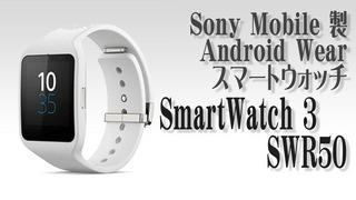 近未来っぽい!腕時計型端末 ソニー スマートウォッチ3 SRW50.jpg
