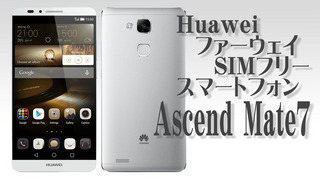 Huawei ファーウェイ SIMフリースマートフォン Ascend Mate7